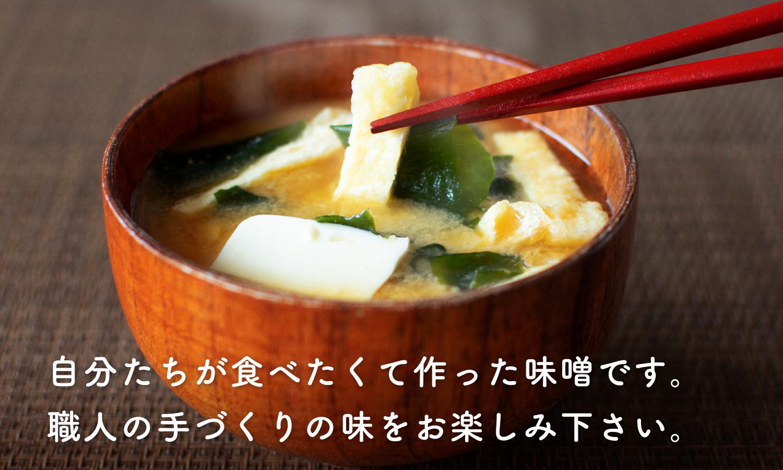 白大豆手作り味噌